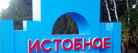 Ученическая производственная бригада Истобнянской школы заняла III место в областном конкурсе