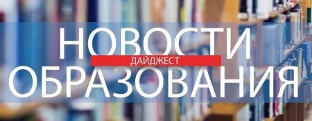 Новый проект регионального департамента образования