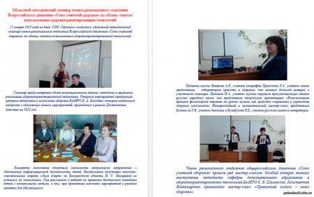 областной методический семинар