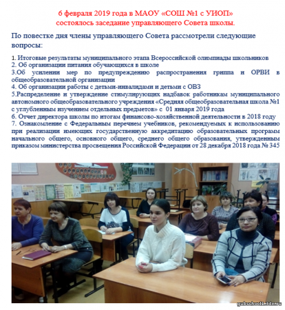 заседание управляющего Совета школы