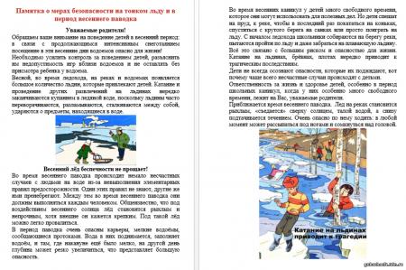 безопасность на водоемах в зимне-весенний период